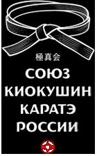 Общероссийская физкультурно-спортивная общественная организация «Союз Киокушин Каратэ России»