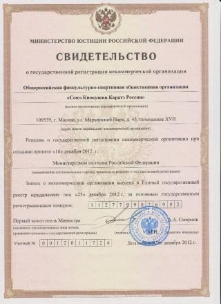 СККР Св во о регистрации в Мин юстиции
