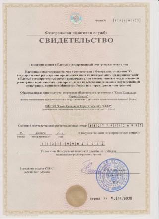 СККР св во о внесении в ЕГРЮЛ