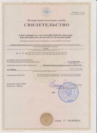СККР св во учет в налоговых орг