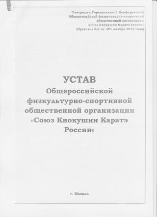 Устав СККР стр 1