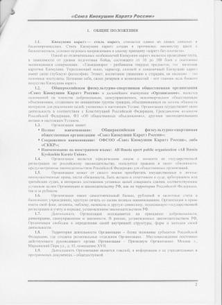 Устав СККР стр 2