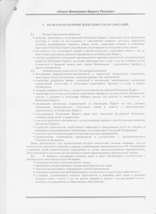 Устав СККР стр 3