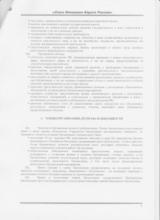 Устав СККР стр 4