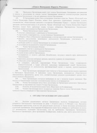 Устав СККР стр 5